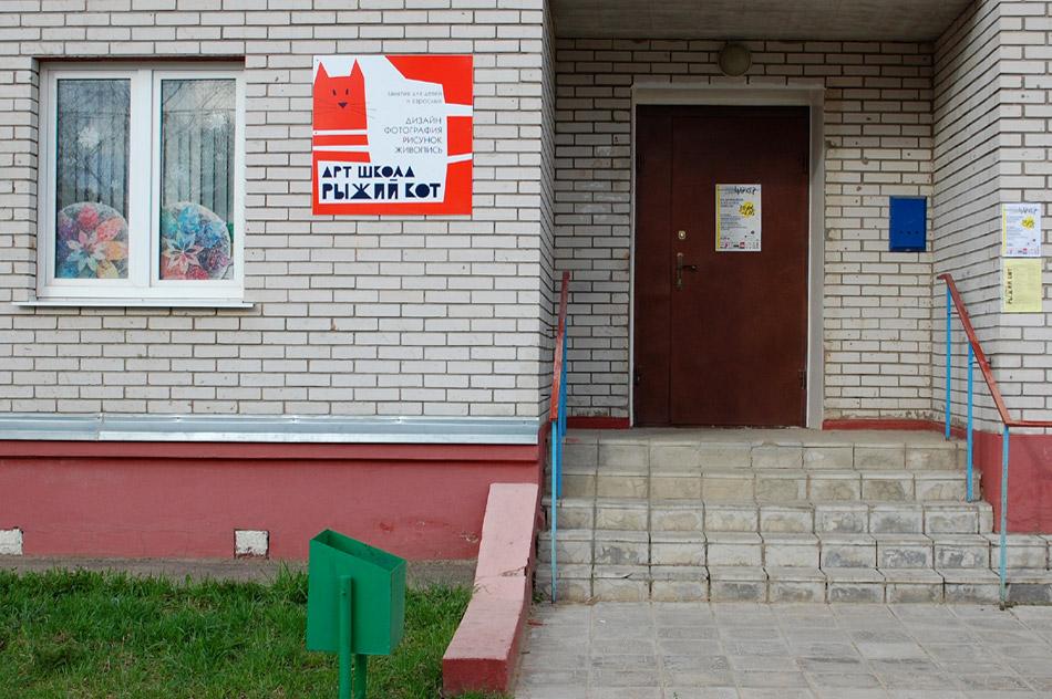 Арт-школа «Рыжий кот» в городе Обнинске