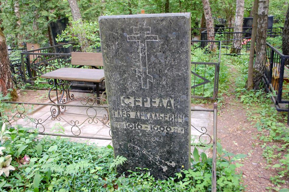 Могила Глеба Аркадьевича Середы на кладбище «Кончаловские горы»
