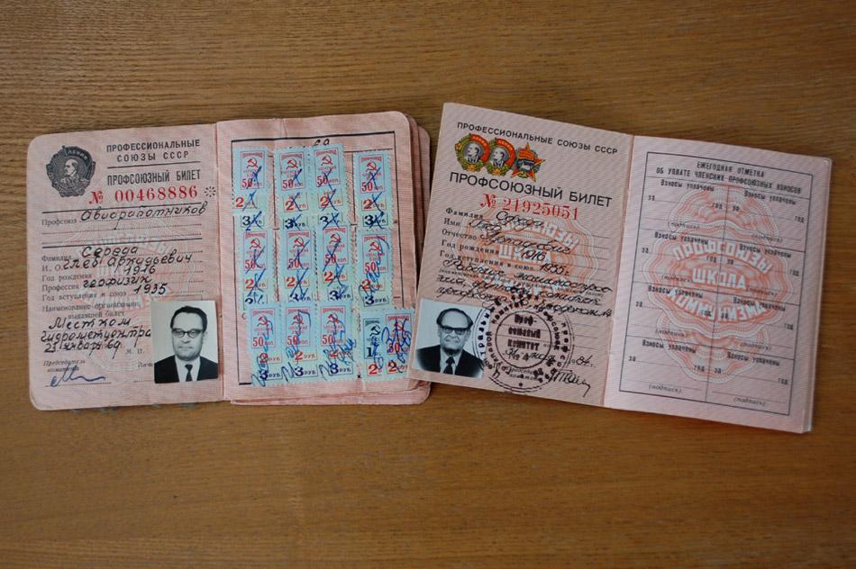Профсоюзные билеты Глеба Аркадьевича Середы (хранятся в музее ИАТЭ НИЯУ МИФИ)