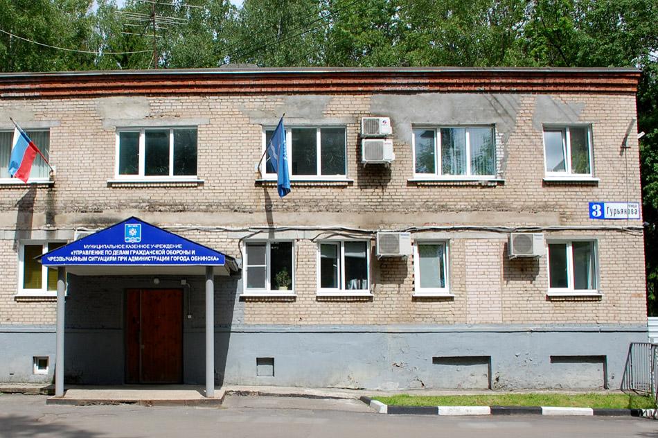 Управление по делам ГО и ЧС в городе Обнинске