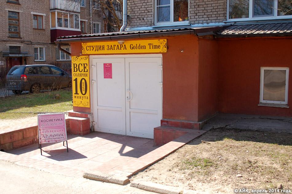 Студия загара «Голден Тайм» (Golden Time) в городе Обнинске