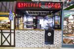 Бургерная «Голод» в городе Обнинске