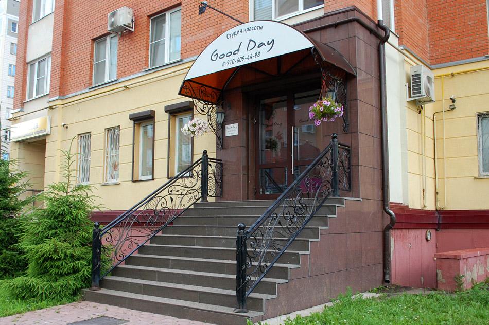 Студия красоты «Гуд Дэй» (Good Day) в городе Обнинске