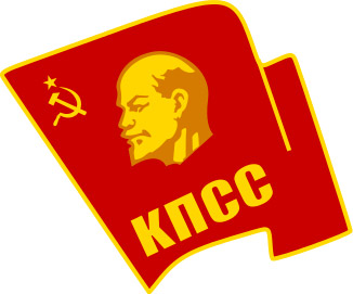 Обнинский городской комитет КПСС