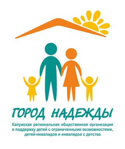 Общественная организация «ГОРОД НАДЕЖДЫ» в городе Обнинске