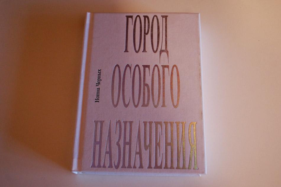 Книга «Город особого назначения»