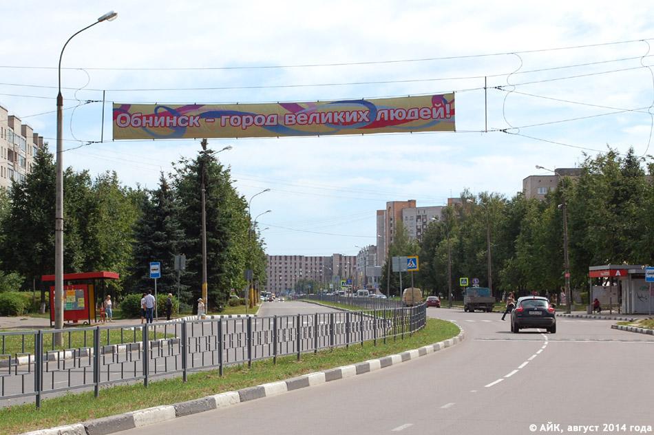 Обнинск — город великих людей!