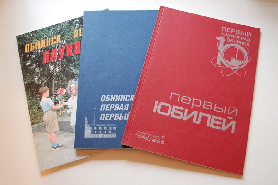 Журнал «Город» в городе Обнинске