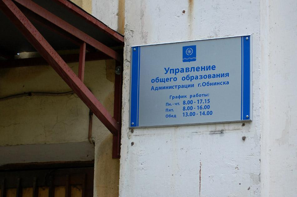 Управление общего образования Администрации города Обнинска