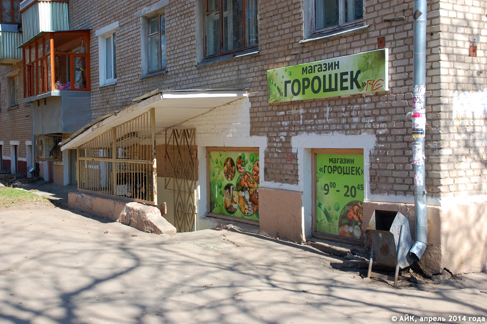 Продуктовый магазин «Горошек» в городе Обнинске