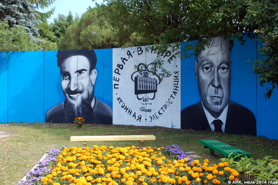 Граффити «Курчатов & Лейпунский» в городе Обнинске