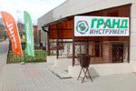 Магазин «Гранд Инструмент» в городе Обнинске