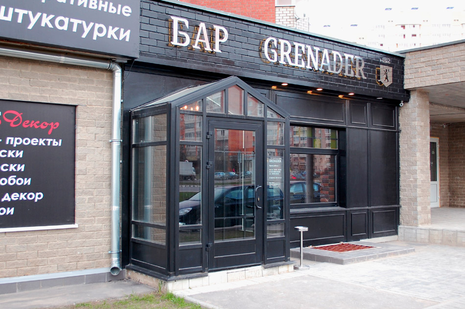 Бар «Гренадёр» (Grenader) в городе Обнинске