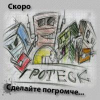 Музыкальная группа «Гротеск» в городе Обнинске