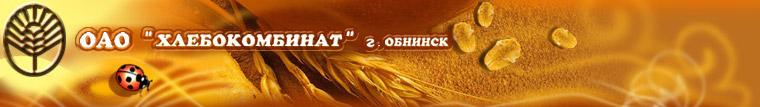 Предприятие «Хлебокомбинат» в городе Обнинске