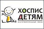 Благотворительный фонд «Хоспис — детям» в городе Обнинске