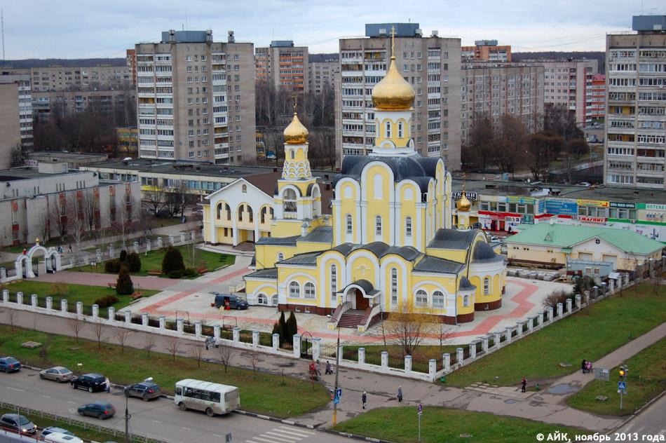 Храм Рождества Христова в городе Обнинске: вид на храм с высотного здания