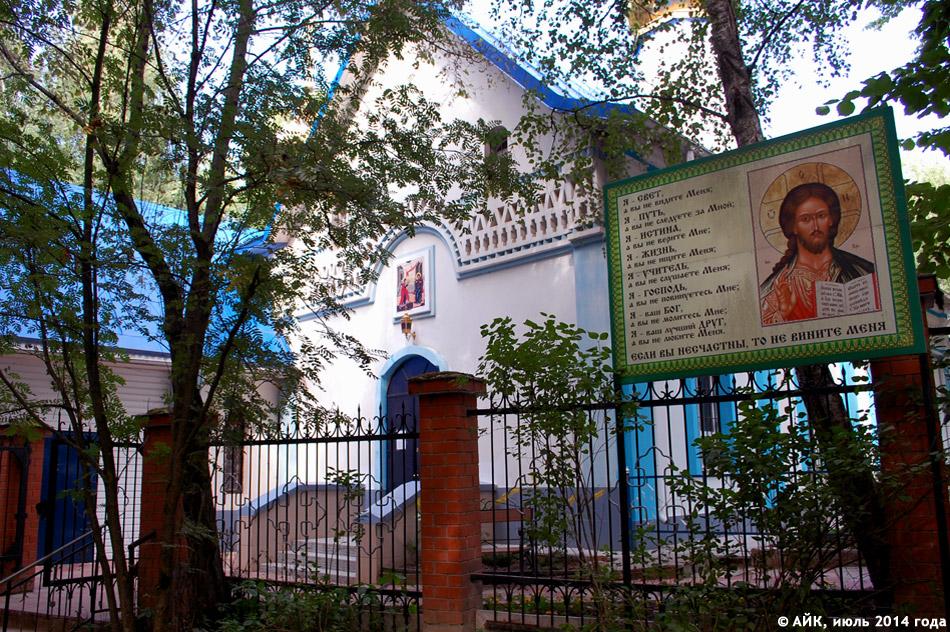 Храм в честь Святителя Тихона, Патриарха Всероссийского в городе Обнинске