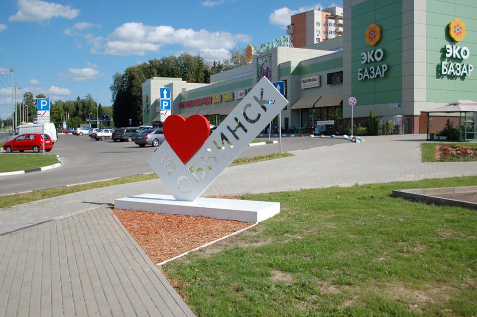 Инсталляция «Я люблю Обнинск» в городе Обнинске