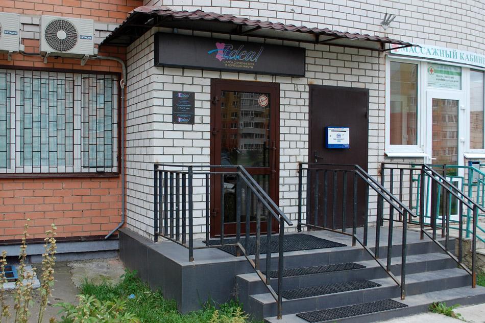 Салон снижения веса и коррекции фигуры «Идеал» (IDEAL) в городе Обнинске