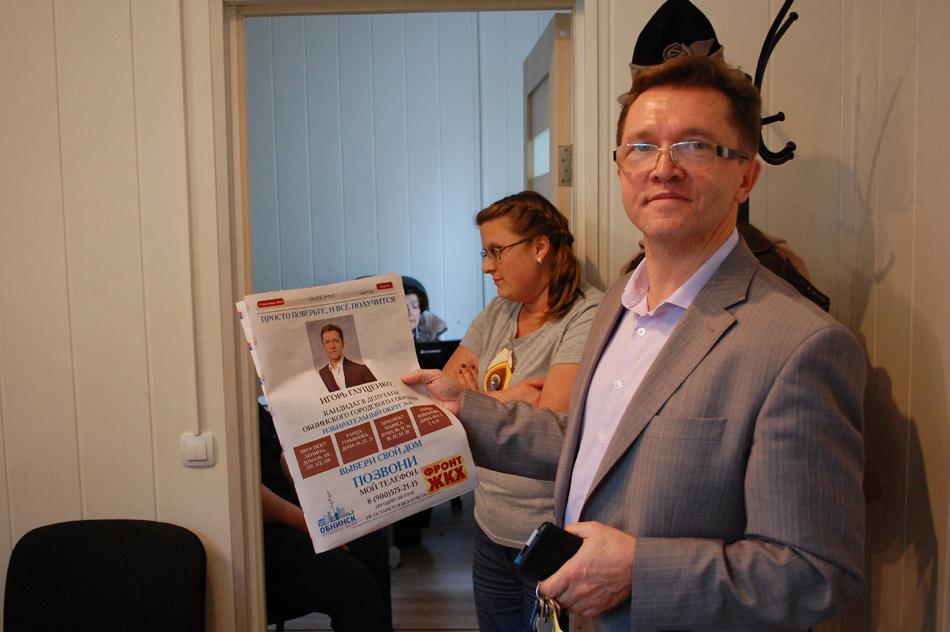 Игорь Георгиевич Глущенко держит в руках номер газеты «ЧАС ПИК регион» в ходе предвыборной кампании 2015 года