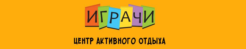 Центр активного отдыха «ИГрачи» в Жуковском районе