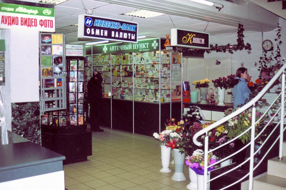 Обменный пункт «Инвеско-банка» в торговом центре «Дом Для Дома» в городе Обнинске