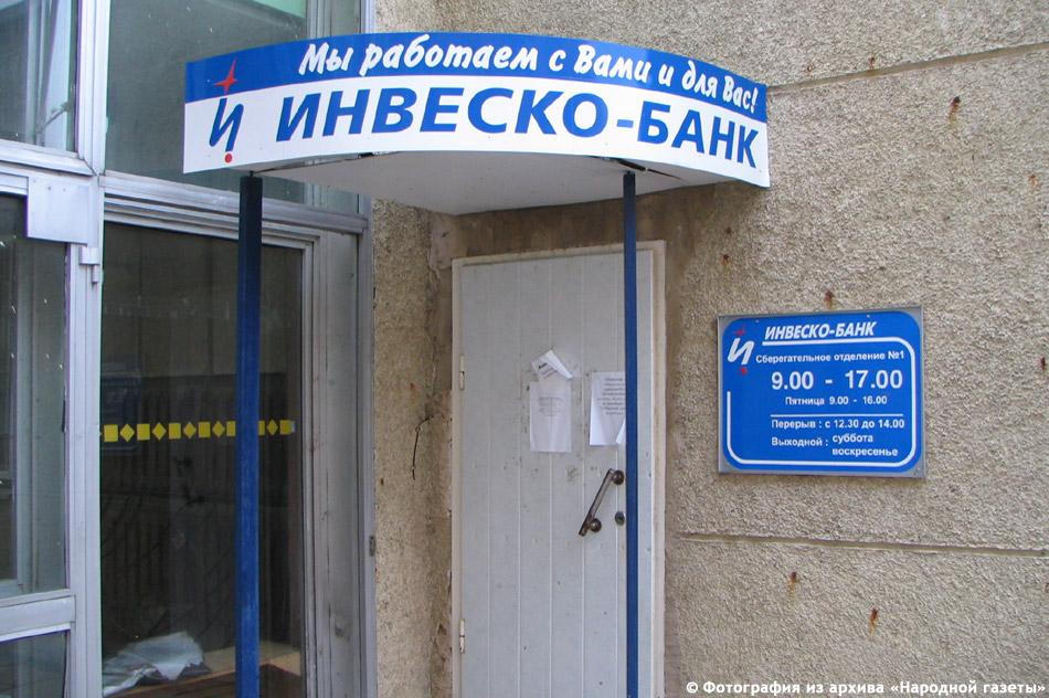 Инвеско-банк в городе Обнинске