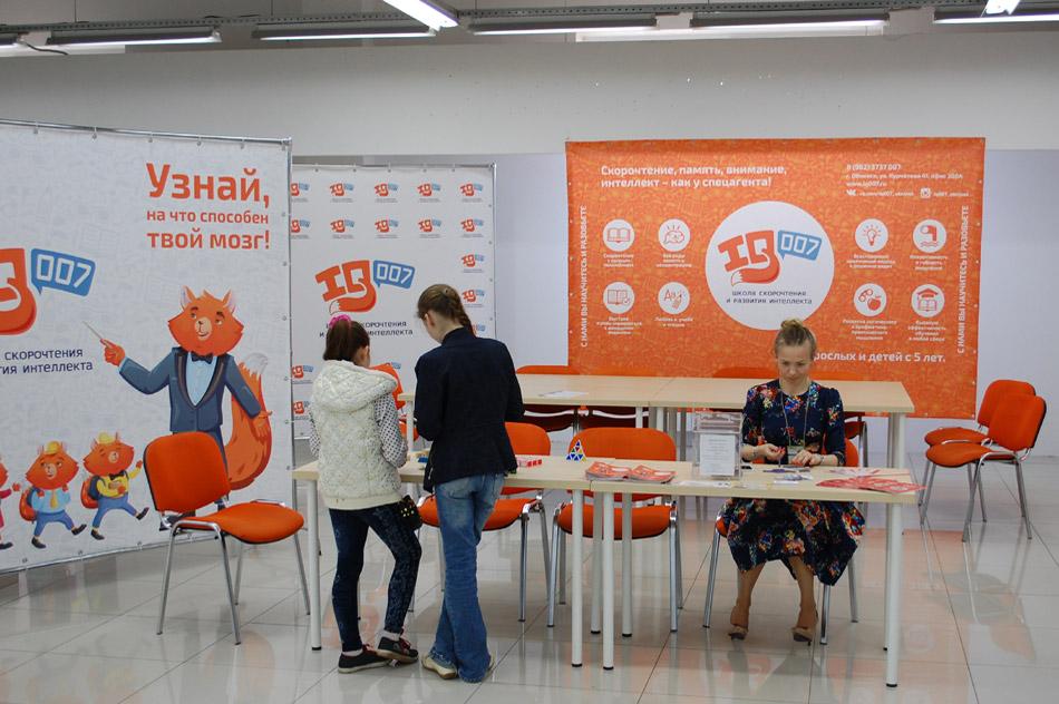 Стенд школы скорочтения и развития интеллекта «Ай Кью 007» (IQ007) на фестивале детского творчества «Маркер» в городе Обнинске