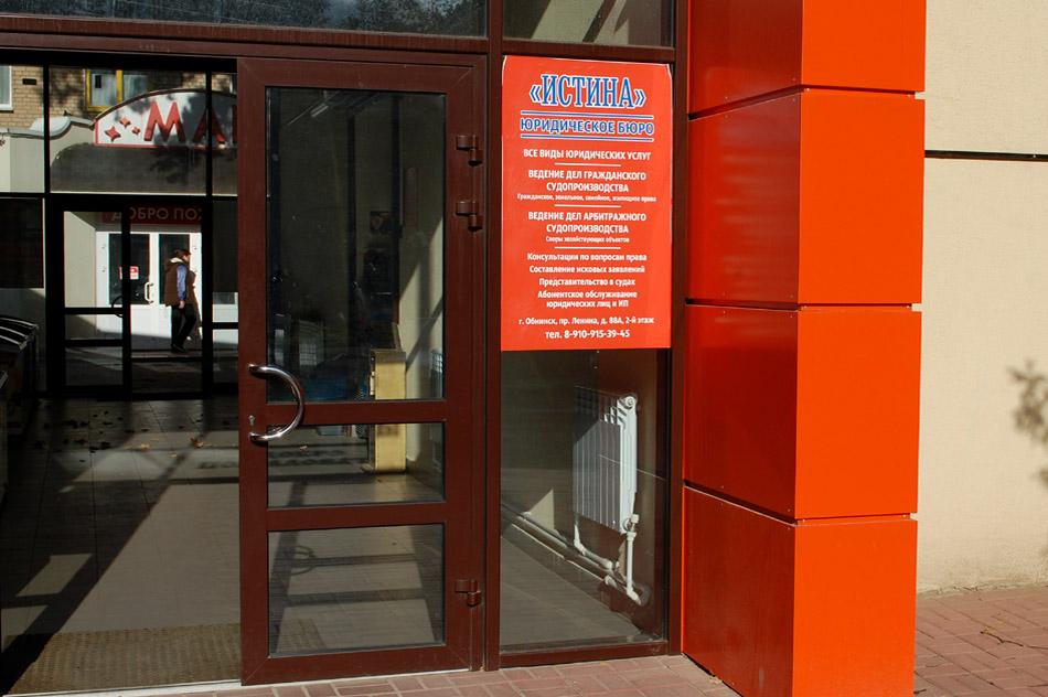 Юридическое бюро «Истина» в городе Обнинске