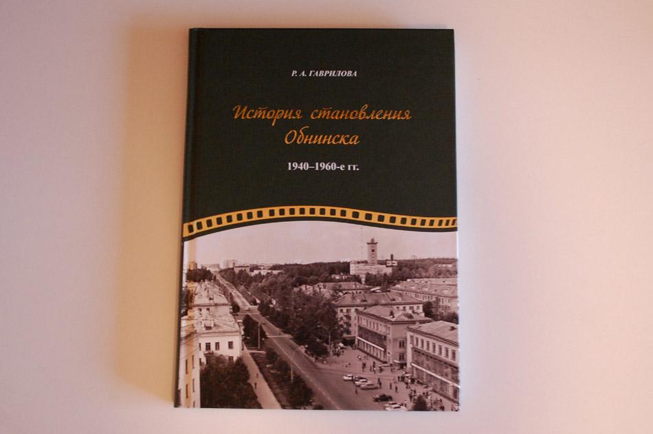 Книга «История становления Обнинска. 1940—1960-е гг»