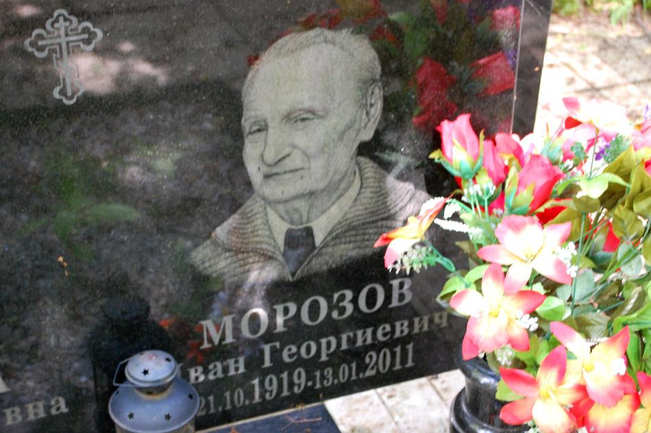 Могила Ивана Георгиевича Морозова на кладбище «Кончаловские горы»