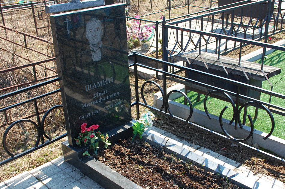 Могила Ивана Митрофановича Шамина на кладбище «Передоль»