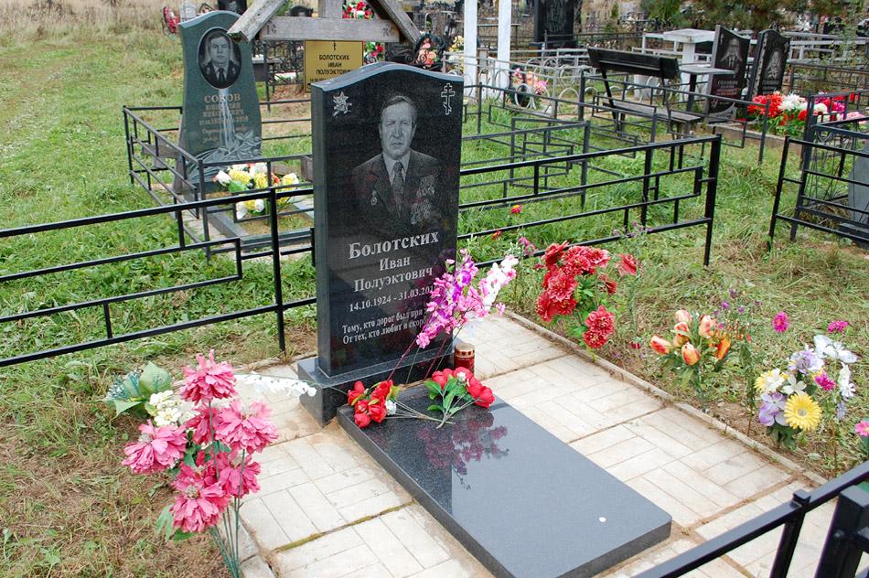 Могила Ивана Полуэктовича Болотских на кладбище «Доброе»