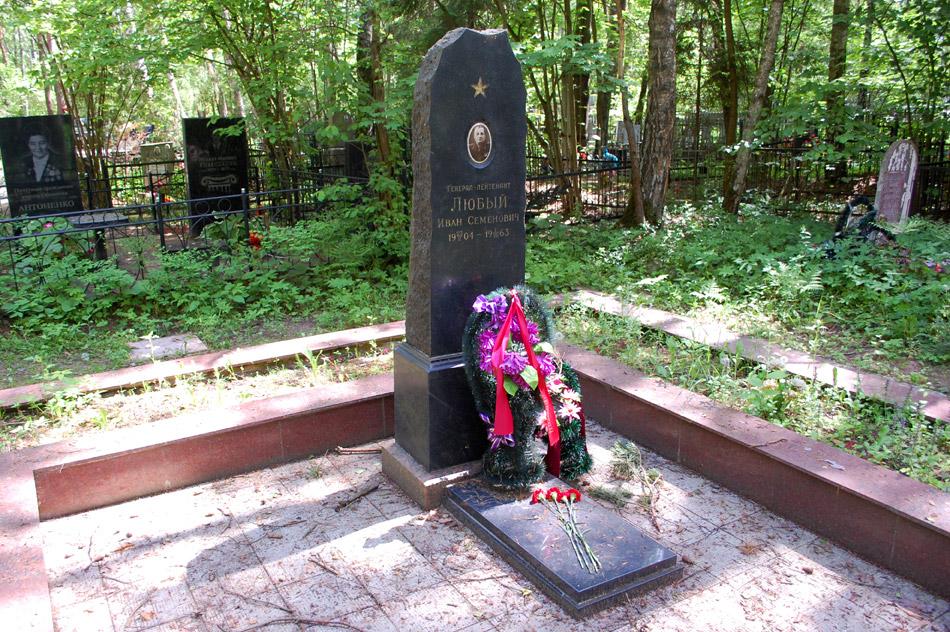 Могила Ивана Семёновича Любого на кладбище «Кончаловские горы»
