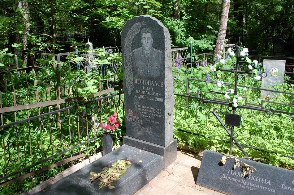Могила Ивана Васильевича Шестопалова на кладбище «Кончаловские горы»