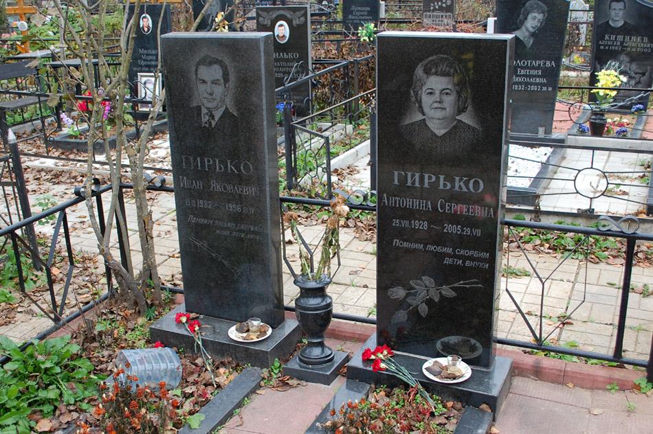 Могила Ивана Яковлевича Гирько на кладбище «Доброе»