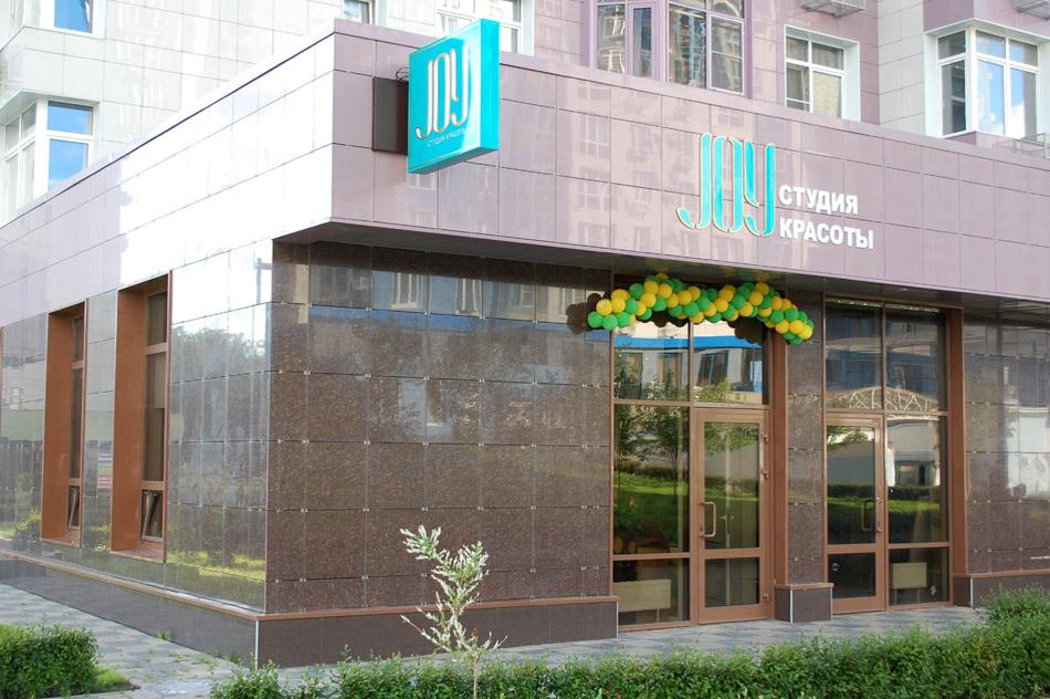 Студия красоты «Джой» (JOY) в городе Обнинске