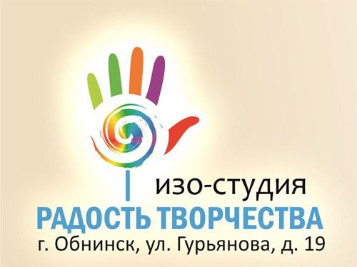 ИЗО-студия «Радость Творчества» в городе Обнинске