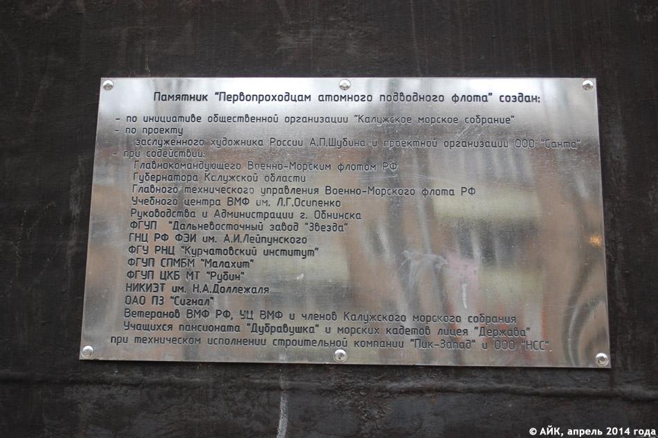Боковая табличка на рубке подводной лодки К-14 «Счастливая» в городе Обнинске