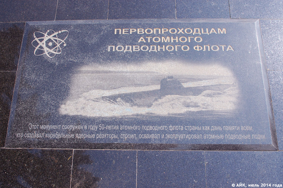 Основная табличка на рубке подводной лодки К-14 «Счастливая» в городе Обнинске