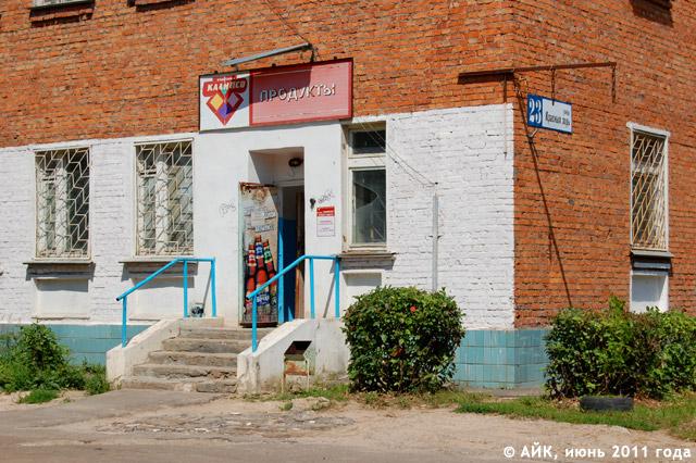 Продуктовый магазин «Калипсо» в городе Обнинске