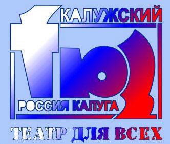 Калужский областной театр юного зрителя