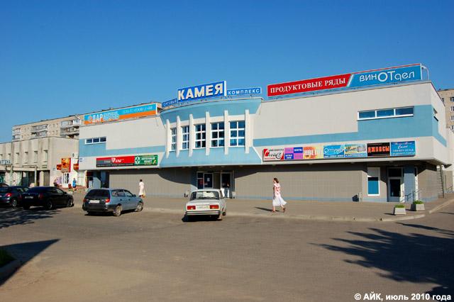 Торговый центр «Камея» в городе Обнинске
