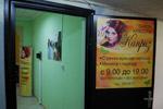 Салон красоты «Каприз» в городе Обнинске