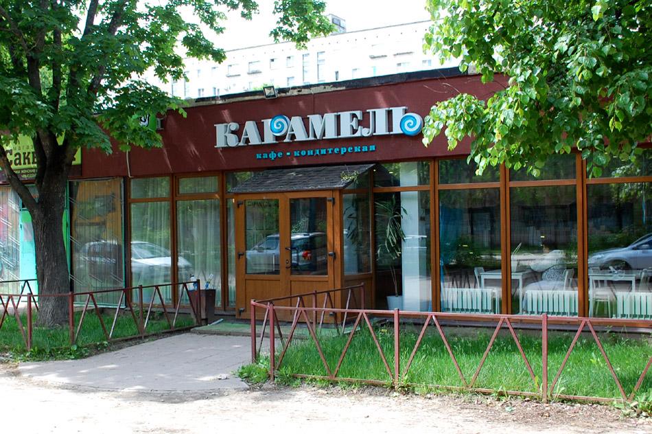 Кафе «Карамель» в городе Обнинске