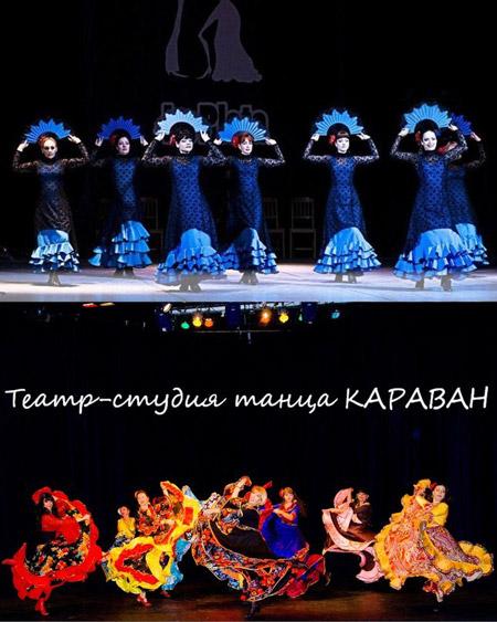 Студия танца «Караван» в городе Обнинске