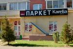 Магазин паркета «Карелия» в городе Обнинске