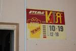 Ателье «Катя» в городе Обнинске