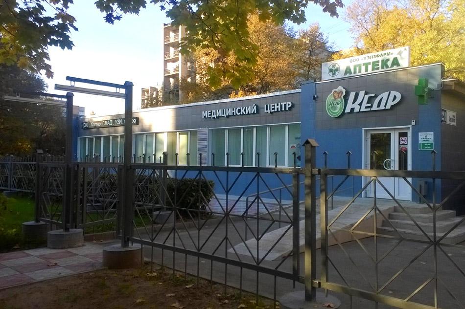 Медицинский центр «Кедр» в городе Обнинске